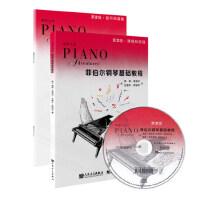 菲伯尔钢琴基础教程2 全2册第2级课程和乐理二技巧和演奏教材附CD钢琴谱钢琴书曲谱五线谱初学者入门菲博尔飞博尔菲泊尔正版