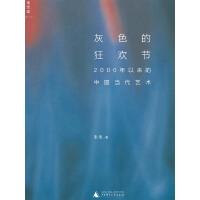 灰色的狂欢节:2000年以来的中国当代艺术