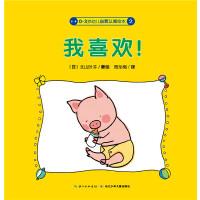 0-3岁幼儿自我认知绘本:我喜欢!