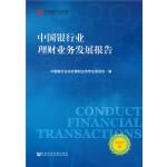 中国银行业理财业务发展报告(2017)