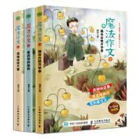 魔法作文 小学生作文读物(套装共3册)
