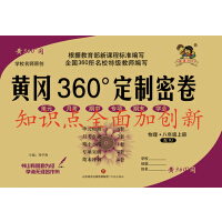 黄冈360定制密卷物理八年级上册人教版
