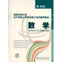 数学/国家电网公司生产技能人员职业能力培训通用教材 中国电力出版社