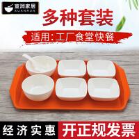 工厂食堂小碗碟餐具套装密胺中式快餐火锅店碗盘组合套餐托盘塑料