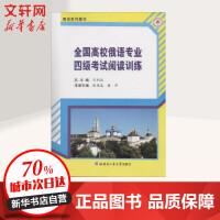全国高校俄语专业四级考试阅读训练 哈尔滨工业大学出版社