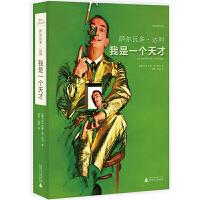 正版 焦点艺术丛书 萨尔瓦多达利 我是一个天才 杰基德伯卡著超现实主义流派鬼才艺术家传奇故事传记成长史龙虾电话唇形沙发龙