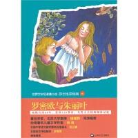世界名著青少版-罗密欧与朱丽叶 (英)莎士比亚,黄瑞娟 改写 9787532148578