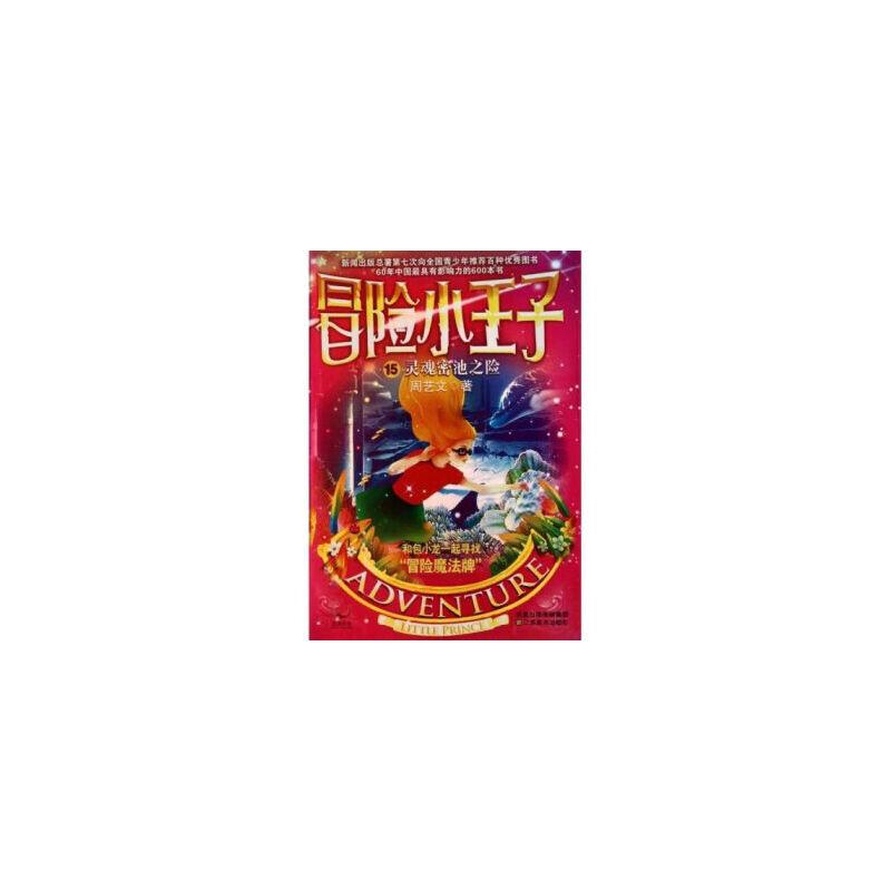 冒险小王子15:灵魂密池之险 周艺文 9787534431258 春诚图书专营店