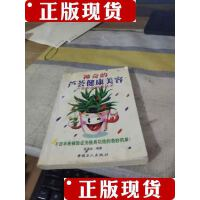 [旧书二手9成新]神奇的芦荟健康美容. /易清安 编著 中国工人出版