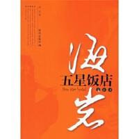 【旧书二手书9成新】海岩作品:五星饭店/海岩 著