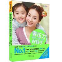 正版书籍 零压力养出好孩子儿童教育家庭教育亲子育儿书籍0-3-6岁畅销书 广东人民出版社