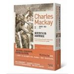 异常流行幻象与群众疯狂(二版) 港台原版 查尔斯 麦凯 著 大牌 商业理财
