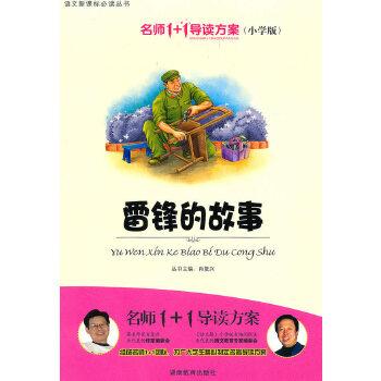 【二手旧书9成新】小学版 名师1+1系列 《雷锋的故事》 肖复兴 湖南教育出版社 9787535567246 【正版经典书,请注意售价高于定价】