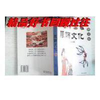 【二手旧书9成新】中华传统文化书系:服饰文化(图文版) /白东升 主编 内蒙古人?