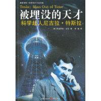 【旧书二手九成新】被埋没的天才:科学超人尼古拉・特斯拉 (美)切尼 9787229032975 重庆出版社