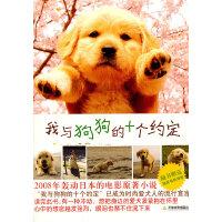 我与狗狗的十个约定(送电影海报)