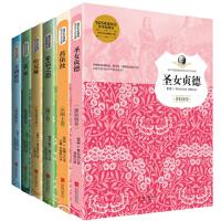 孩子们必读的诺贝尔文学经典・女孩的成长史诗系列套装