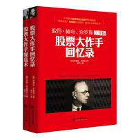 畅销套装-聪明投资者的圣经-股票大作手回忆录+股票大作手操盘术(共2册)彼得?林奇、索罗斯点评版