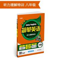 简单英语 听力理解特训(八年级) (2019版)
