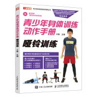 青少年身体训练动作手册 哑铃训练