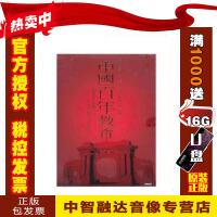 正版包票 中国百年教育 百集文献电视纪录片8DVD视频光盘影碟片