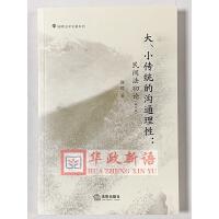 正版 2019新大、小传统的沟通理性:民间法初论(增订版)谢晖著 法律出版社 9787519730659