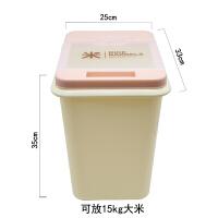 防潮防虫家用装米桶储米箱10kg 15kg面粉收纳箱Q