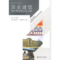 【二手旧书9成新】 历史建筑保护和修复的全过程――从柏林到上海 魏闽著 东南大学出版社