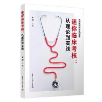 迷你临床考核:从理论到实践