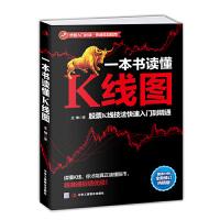 一本书读懂K线图:股票K线技法快速入门到精通9787515813486