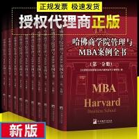哈佛商学院MBA管理全书/集mba案例 全集管理学圣经 /CEO战略/营销/品牌/财务/资本/人力资源/企业管理等/1