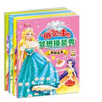 美丽俏公主梦想换装秀珍妮公主+水晶公主+玛利亚公主+妮妮亚公主 精美益智游戏玩具书 四册 带精美公主皇冠