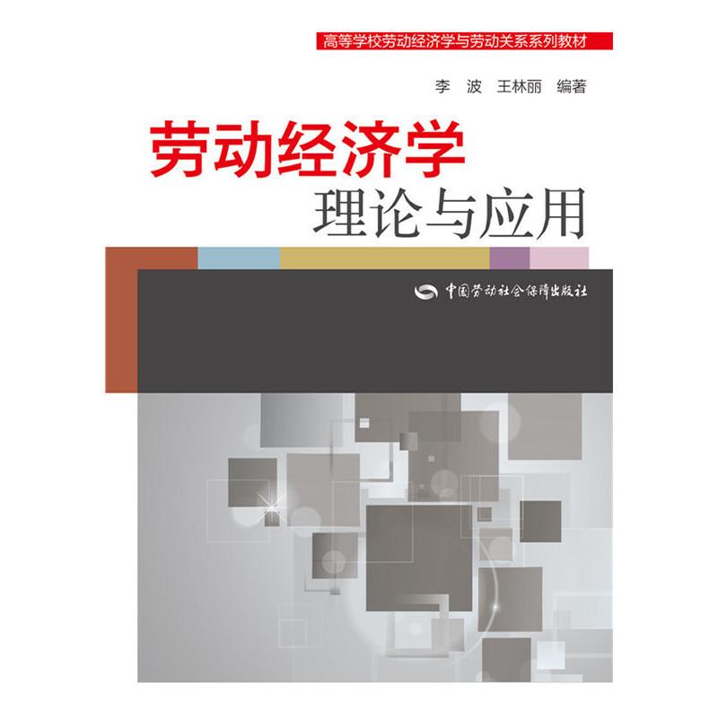 劳动经济学:理论与应用 归纳劳动经济领域新成果、提炼劳动时间新问题