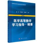 【按需印刷】-医学高等数学学习指导・精要