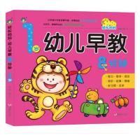 河马文化――轻松妈妈?幼儿早教8分钟 1岁