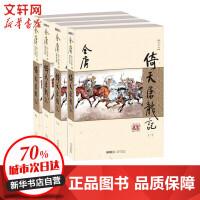 倚天屠龙记(套装共4册)(朗声新修版) 金庸