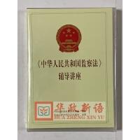 正版DVD 中华人民共和国监察法辅导讲座 DVD盒装光盘 中纪委国监委摄制 方正出版社
