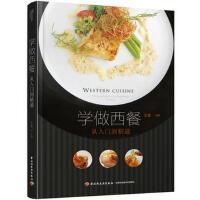 学做西餐:从入门到精通(货号:B1) 9787518406456 中国轻工业出版社 王森