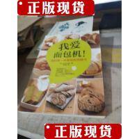 [旧书二手9成新]我爱面包机:我的第一本面包机烘焙书 /[日]主妇?
