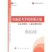 【二手旧书9成新】 重新思考学校供餐计划:社会保障网 儿童发展和教育 (美)邦迪 人民出版社