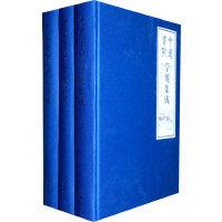 中国书院学规集成 (共三卷)