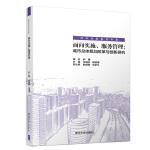 面向实施、服务管理:城市总体规划改革与创新研究