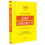 中华人民共和国房地产法律法规全书(含相关政策及文书范本) (2020年版)