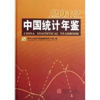 中国统计年鉴-2012 国家统计局 编