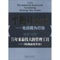 平衡计分卡(珍藏版) 管理学图书 管理学工具书