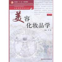 美容化妆品学(第2版/本科美容) 9787117136075 李利 人民卫生出版社