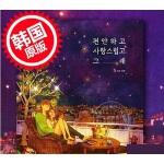 [现货]韩文版 爱小时光第1册 W两个世界 李钟硕大热韩剧,love is 和你一起的每一天 都是爱情 韩国进口原版图书