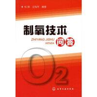 【旧书二手书9成新】制氧技术问答 张辉 9787122108418 单册