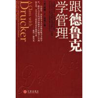 跟德鲁克学管理(美)科恩;闫鲜宁中信出版社9787508612546