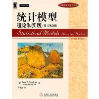 统计模型:理论和实践(统计学精品译丛)(数理统计学家、美国科学院院士David A. Freedman作品)